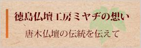 徳島仏壇工房ミヤヂの想い 唐木仏壇の伝統を伝えて